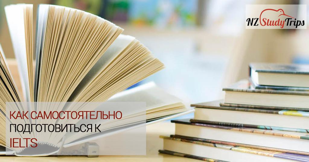 kak-samostoyatelno-podgotovitsya-k-ielts-nzstudytrips