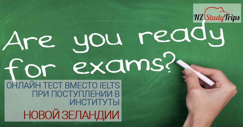 online english test vmesto ielts nz-studytrips