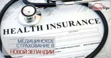 Медицинское страхование в Новой Зеландии nzstudytrips