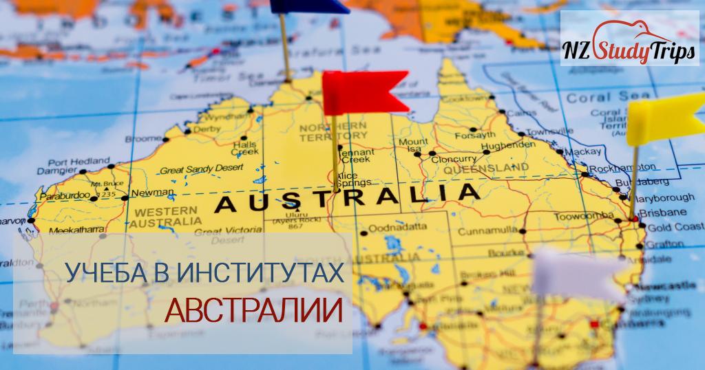 ucheba-i-immigratsia-australia-nzstudytrips
