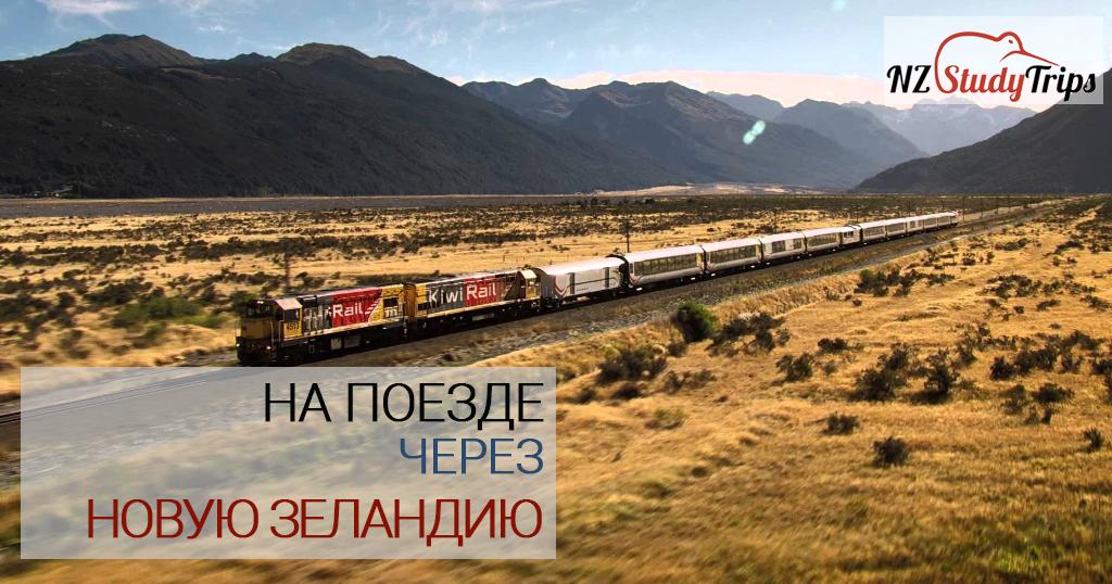 На поезде через Новую Зеландию